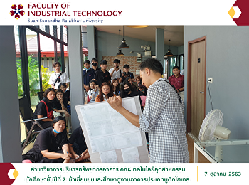 สาขาวิชาการบริหารทรัพยากรอาคาร คณะเทคโนโลยีอุตสาหกรรม นักศึกษาชั้นปีที่ 2 เข้าเยี่ยมชมและศึกษาดูงานอาคารประเภทบูติกโฮเทล